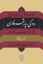 رودکی، پدر شعر فارسی (تاریخ و ادبیات ایران 2)