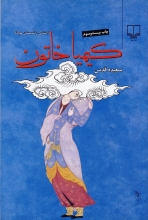کیمیاخاتون (داستانی از شبستان مولانا)(گالینگور)