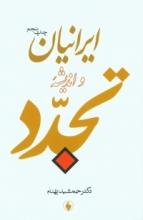 ایرانیان و اندیشهی تجدد