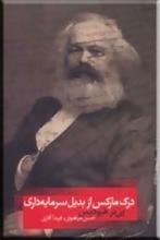 درک مارکس از بدیل سرمایهداری - تاملات 3