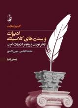 ادبیات و سنتهای کلاسیک (تاثیر یونان و روم بر ادبیات غرب) (2جلدی)
