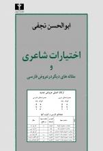 اختیارات شاعری و مقالههای  دیگر در عروض فارسی