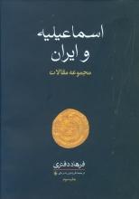 اسماعیلیه و ایران (مجموعه مقالات)