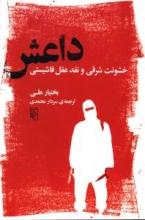 داعش (خشونت شرقی و نقد عقل فاشیستی)