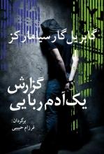 گزارش یک آدمربایی (ترجمه: فرزام حبیبی)