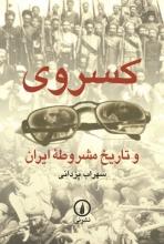 کسروی و تاریخ مشروطهی ایران