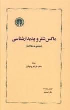 ماکس شلر و پدیدارشناسی (مجموعه مقالات)