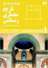 تاریخ معماری رنسانس (5جلدی با قاب)
