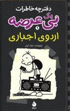 دفترچه خاطرات یک بیعرضه 9 (اردوی اجباری)