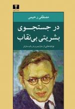 در جستجوی بشریتی بینقاب (نوشتههایی از سارتر و در باب سارتر)