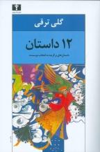12 داستان (داستانهای برگزیده به انتخاب نویسنده )