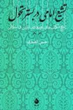 تشیع امامی در بستر تحول(تاریخ مکتبها و باورها در ایران و اسلام)