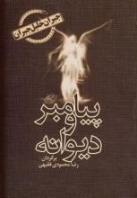 پیامبر و دیوانه (ترجمه: رضا محمودیفقیهی)