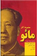 مجموعه آثار مائو (جلد1)(مراحل مختلف انقلاب چین،چهار رسالهی فلسفی،شش اثر،کتاب سرخ)
