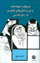 فرهنگ اصطلاحات و ضربالمثلهای جانوری در زبان فارسی