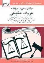 قوانین و مقررات مربوط به تعزیرات حکومتی 1397