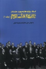 اسناد ،بیانیهها و صورت جلسات جبهه ملی دوم (2جلدی)