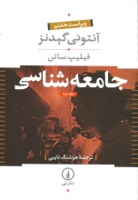 جامعهشناسی (2جلدی)