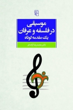 موسیقی در فلسفه و عرفان (یک مقدمهی کوتاه)
