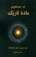 در جستجوی مادهی تاریک