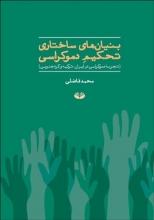 بنیانهای  ساختاری تحکیم دموکراسی(تجربهی دموکراسی در ایران،ترکیه و کره جنوبی)