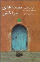 صداهای مراکش