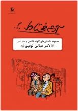آدم محتاط (مجموعه داستانهای کوتاه فکاهی و طنزآمیز)