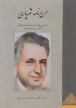 ارجنامه شهریاری