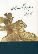 اساطیر و فرهنگ ایران