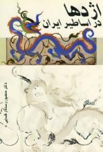 اژدها در اساطیر ایران