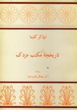 تاریخچهی مکتب مزدک