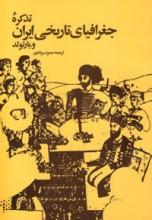 تذکرهی جغرافیای تاریخی ایران