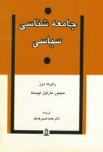 جامعهشناسی سیاسی (انتشارات توس)