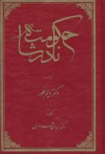 حکومت نادرشاه