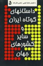 داستانهای کوتاه ایران و سایر کشورهای جهان 5