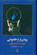 روشنتر از خاموشی (برگزیدهی شعر امروز ایران)