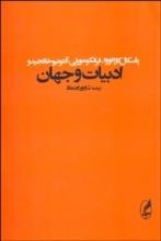 ادبیات و جهان