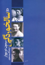 سالخوردگی (2جلدی)