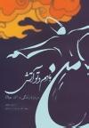 من بادم و تو آتش (دربارهی زندگی و آثار مولانا)