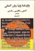 واژهنامهی پایهی زبان آلمانی (آلمانی-انگلیسی-فارسی)