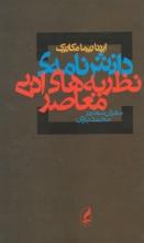 دانشنامهی نظریههای ادبی معاصر