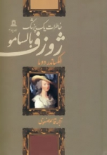 ژوزف بالسامو (خاطرات یک پزشک)(4جلدی)