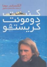کنت دومونت کریستو (3جلدی)