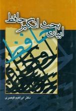 ابیات بحثانگیز دیوان حافظ (بحثی در حافظشناسی تطبیقی)