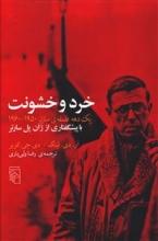خرد و خشونت (یک دهه فلسفهی سارتر 1950-1960)