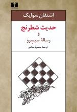 حدیث شطرنج و رسالهی سیسرو
