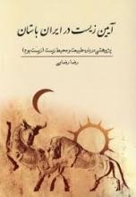 آیین زیست در ایران باستان (پژوهشی دربارهی طبیعت و محیطزیست)