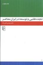 تجددطلبی و توسعه در ایران معاصر
