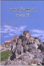 آذربایجان ترک نیست، ترک زبان است
