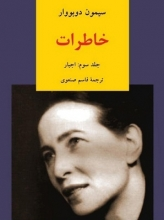 خاطرات سیمون دوبوار (4جلدی)